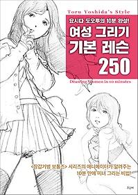 여성 그리기 기본 레슨 250