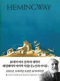 [90일 대여] 초판본 노인과 바다