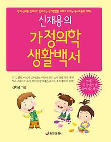 신재용의 가정의학 생활백서