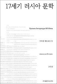 17세기 러시아 문학