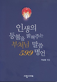 "<font title=""인생의 등불을 밝혀주는 부처님 말씀 599명언"">인생의 등불을 밝혀주는 부처님 말씀 599명...</font>"