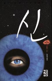 신. 3, 신들의 신비 : 베르나르 베르베르 장편소설