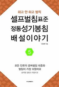 셀프벌침 표준 정통 성기봉침 배설이야기 5