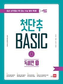 쎄듀 첫단추 BASIC 독해편 1