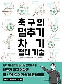 축구의 멈추기 차기 절대 기술
