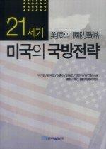 21세기 미국의 국방전략