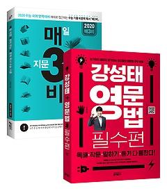 강성태 영문법 필수편 + 매3비 (2019년) 세트