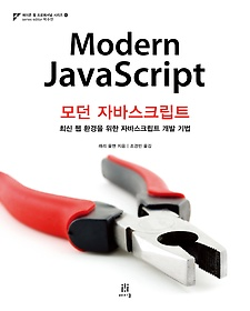 모던 자바스크립트 Modern JavaScript