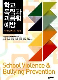 학교폭력과 괴롭힘 예방