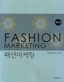 패션마케팅