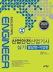 2020 산업안전산업기사 실기 필답형+작업형