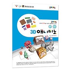 조이매스 3D 애니미노 수준3