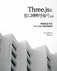 Three.js로 3D 그래픽 만들기 2/e