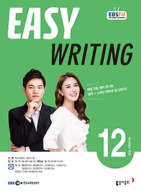 "<font title=""EBS 라디오 Easy Writing 이지 라이팅 (월간) 12월호"">EBS 라디오 Easy Writing 이지 라이팅 (월...</font>"