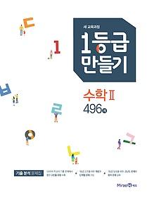 1등급 만들기 수학 2 496제 (2021년용)