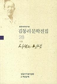 김동리 문학전집 28 - 사색과 인생