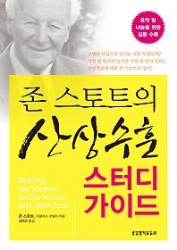 존 스토트의 산상수훈 스터디 가이드