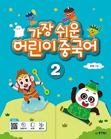 가장 쉬운 어린이 중국어 2