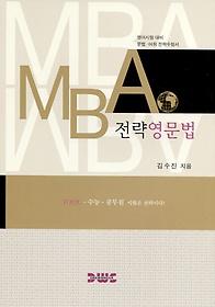 MBA 전략영문법
