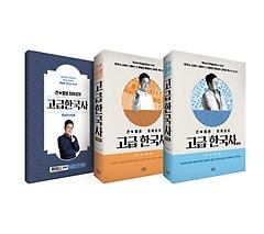 큰별쌤 최태성의 고급 한국사 세트