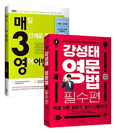 강성태 영문법 필수편 + 매3영 어법어휘 (2019년) 세트