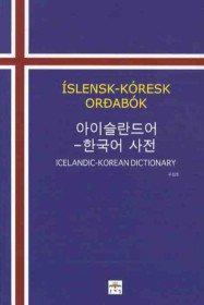아이슬란드어 - 한국어 사전