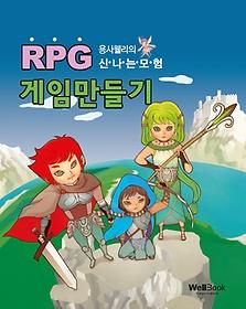 용사 웰리의 신나는 모험, RPG 게임만들기