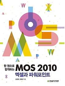 "<font title=""한 권으로 합격하는 MOS 2010 엑셀과 파워포인트"">한 권으로 합격하는 MOS 2010 엑셀과 파워...</font>"