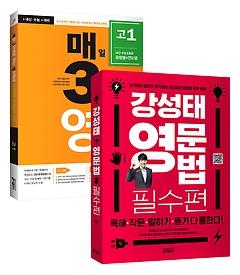 강성태 영문법 필수편 + 매3영 독해 고1 (2019년) 세트