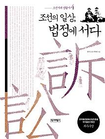 조선시대 생활사 4 - 조선의 일상, 법정에 서다