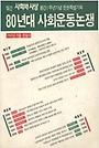 80년대 사회운동논쟁 - 월간 사회와사상 창간1주년기념 전권특별기획