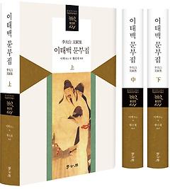 이태백 문부집 3권 세트