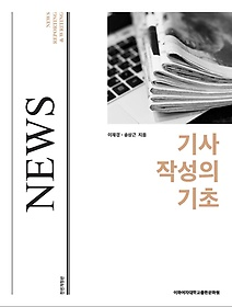 기사 작성의 기초