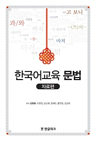 한국어교육 문법 - 자료편