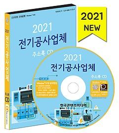 2021 전기공사업체 주소록 CD