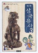 만화 삼국유사 3