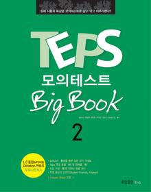 TEPS 모의테스트 Big Book 2