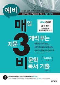 예비 매3비 - 매일 지문 3개씩 푸는 비문학 독서 기출