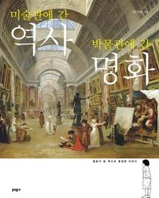 미술관에 간 역사 박물관에 간 명화