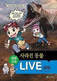 LIVE 과학 생명과학 34 - 사라진 동물
