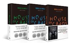 하우스 오브 카드 세트