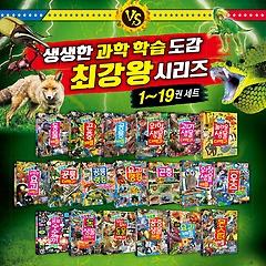 최강왕 시리즈 1~19권 세트