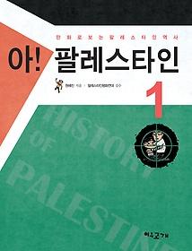 아! 팔레스타인. 1 : 만화로 보는 팔레스타인 역사
