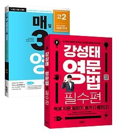 강성태 영문법 필수편 + 매3영 독해 고2 (2019년) 세트