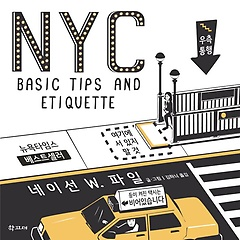 "<font title=""뉴욕 베이직 팁 앤 에티켓 NYC BASIC TIPS AND ETIQUETTE"">뉴욕 베이직 팁 앤 에티켓 NYC BASIC TIPS ...</font>"