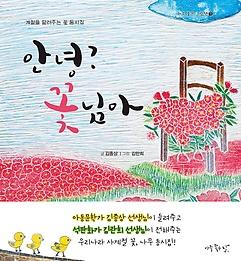 [도서] 안녕? 꽃님아  :계절을 알려주는 꽃 동시집