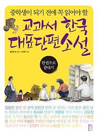 (중학생이 되기 전에 꼭 읽어야 할)교과서 한국 대표 단편 소설