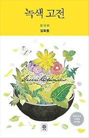 녹색 고전 - 한국편