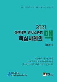 2021 실전답안 민사소송법 핵심사례의 맥