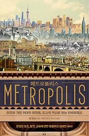 메트로폴리스 책표지